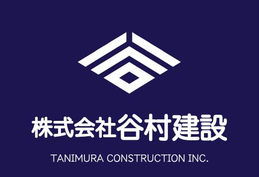 株式会社谷村建設