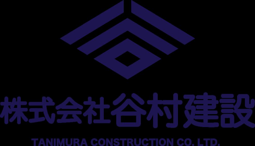 株式会社谷村建設 TANIMURA CONSTRUCTION CO., LTD.